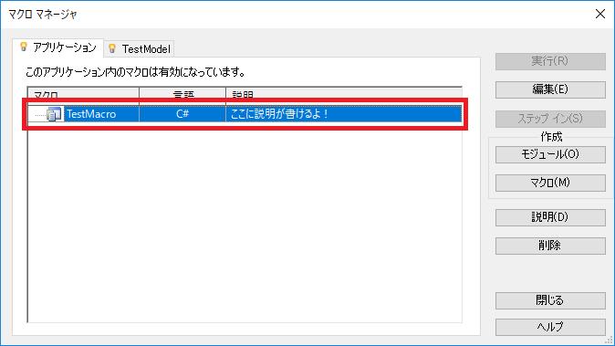 C#でRevitAPI学習・SharpDevelopでモジュール作成