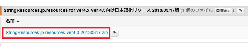 RevitAPIでSharpDevelopの日本語化&基本設定