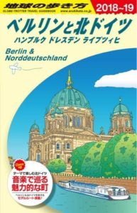 地球の歩き方・北ドイツ