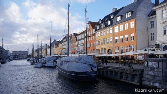 コペンハーゲン1日観光