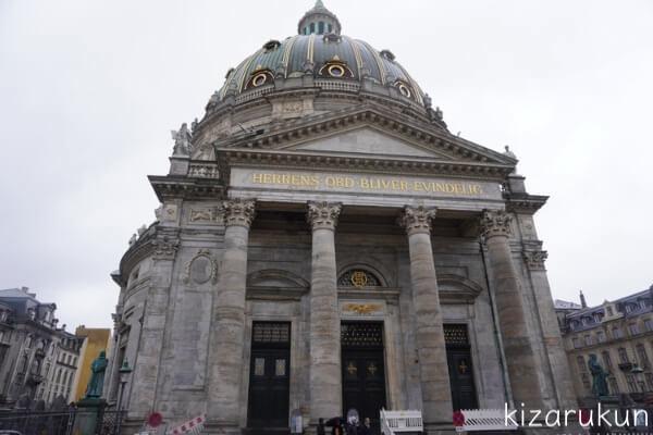 コペンハーゲン1日観光で行ったフレデリック教会