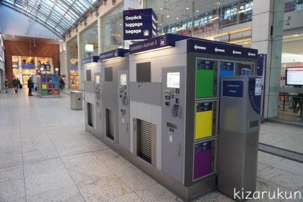 ケルン半日観光で使ったケルン中央駅のコインロッカー
