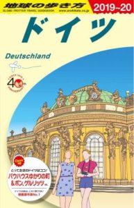 地球の歩き方・ドイツ