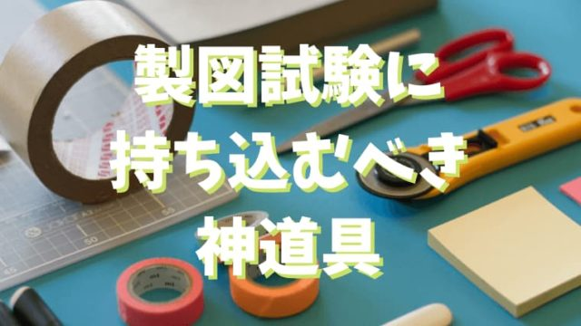 製図試験の道具