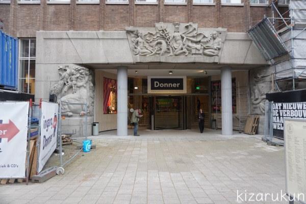 ロッテルダム半日観光で行ったDonner(ドンネル)