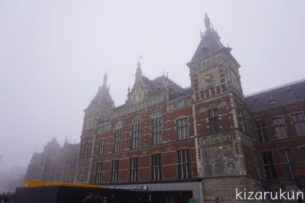 アムステルダム1日観光で行ったアムステルダム中央駅
