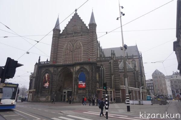アムステルダム1日観光で行った新教会