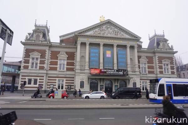 アムステルダム1日観光で行ったコンセルトヘボウ