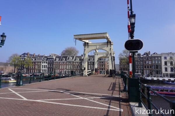 アムステルダム1日観光で行ったマヘレの跳ね橋