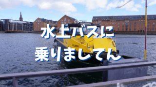 コペンハーゲン水上バス