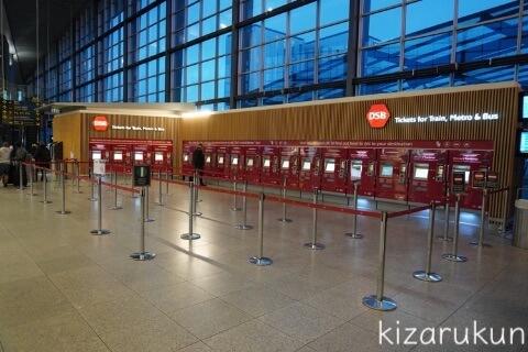 デンマーク・コペンハーゲン空港の場所・アクセス・行き方・施設を紹介
