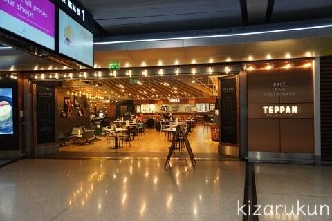 フランス・パリのシャルル・ド・ゴール空港の第1ターミナルの飲食店・カフェ・売店等の施設紹介・案内:鉄板焼き屋