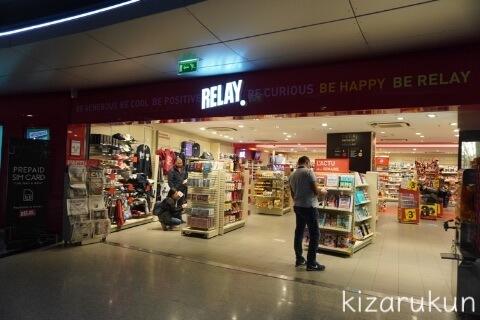 フランス・パリのシャルル・ド・ゴール空港の第1ターミナルの飲食店・カフェ・売店等の施設紹介・案内