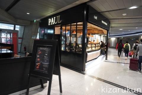 フランス・パリのシャルル・ド・ゴール空港の第1ターミナルの飲食店・カフェ・売店等の施設紹介・案内:パン屋