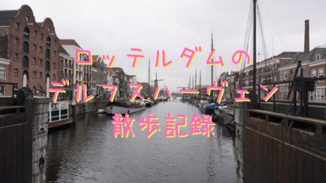 ロッテルダムのデルフスハーヴェンの観光レポート(場所・行き方(アクセス)・散策散歩記録を詳しく紹介)