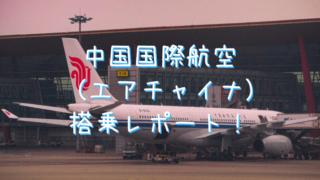 中国国際航空(エアチャイナ)の遅延等の評判・評価・感想は本当なのか、搭乗レポートを紹介