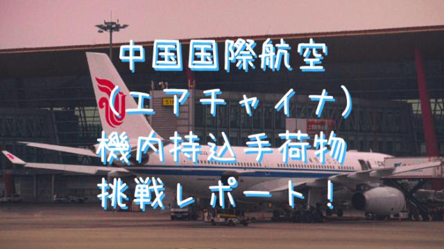 中国国際航空(エアチャイナ)の機内持ち込み手荷物の制限は厳しいのか重量・サイズオーバーのバックパックで挑戦レポート