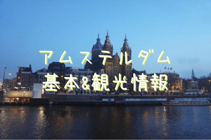アムステルダムの基本情報と観光情報