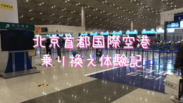 北京首都国際空港での乗り継ぎ・トランジットで乗り継ぎゲートと保安検査での注意点と所要時間