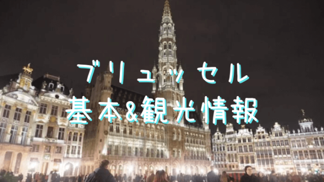 ブリュッセルの基本情報と観光情報