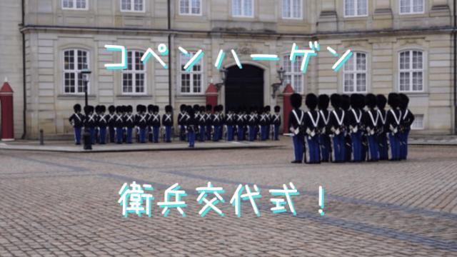 コペンハーゲン1日観光でアマリエンボー宮殿の衛兵交代式を見学