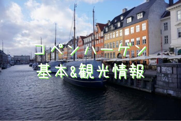 コペンハーゲンの基本情報と観光情報