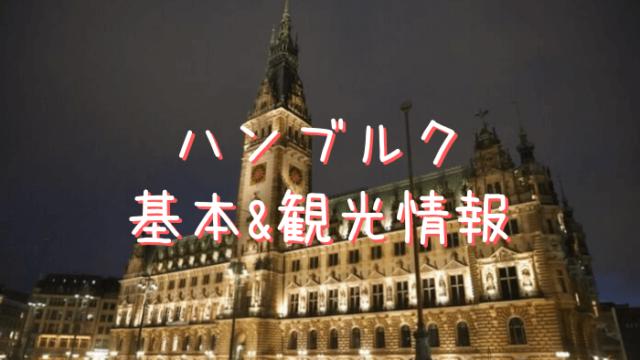 ハンブルクの基本情報と観光情報