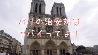 フランス・パリで体験した治安情報
