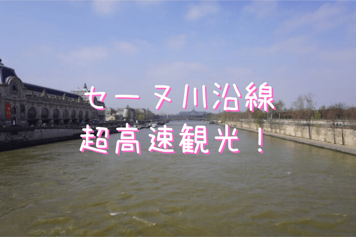 パリ超高速観光でセーヌ川沿線を散策