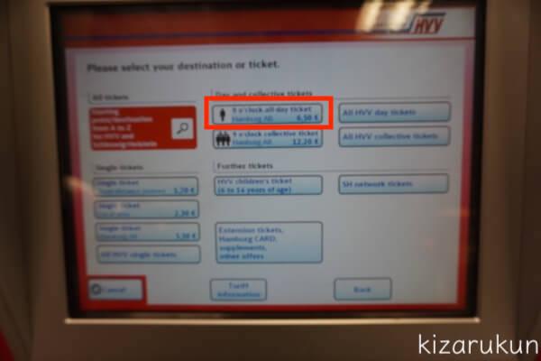 ハンブルク半日観光で利用したお得なチケットTageskarteの券売機での買い方・購入方法