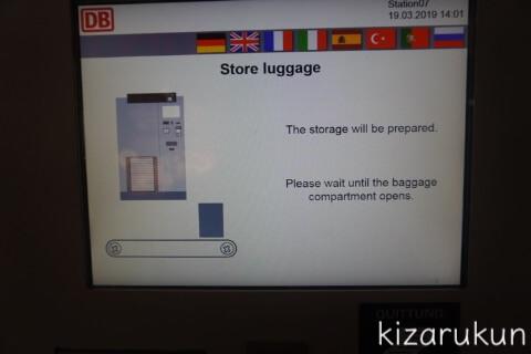 ケルン半日観光で利用したケルン中央駅のハイテクコインロッカーの預け方・取り出し方等使い方・使用手順を詳しく解説