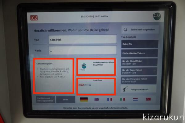 ケルン半日観光で公共交通機関フリーパスと公共施設への入場料が割引となるケルンカードをドイツ鉄道の券売機で購入