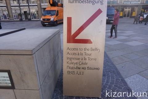 ケルン半日観光で行ったケルン大聖堂の展望台:入口