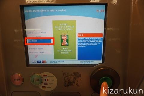 ブリュッセル半日観光で購入した公共交通機関24時間券の券売機での買い方