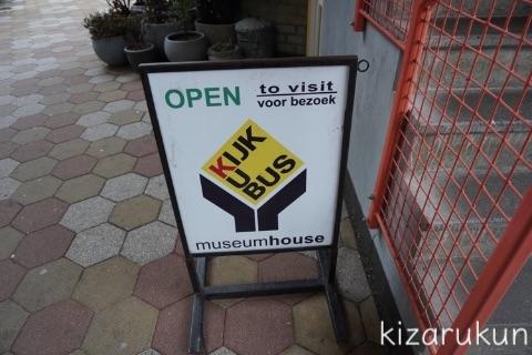 ロッテルダム半日観光で行ったキューブハウスの見学レポート:内部見学の入口