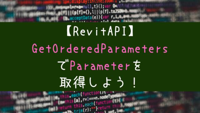 【RevitAPI】GetOrderedParametersメソッドでプロパティパレットのパラメータ取得