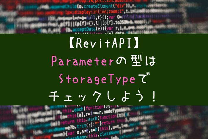 【RevitAPI】StorageTypeプロパティでParameterの型を確認する