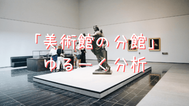 【美術館の分館】2019(令和元年)度一級建築士製図試験を考察・分析