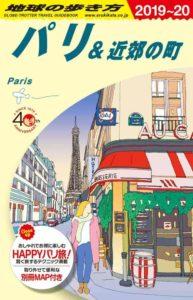 地球の歩き方-パリ