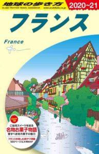 地球の歩き方-フランス