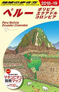 地球の歩き方「ペルー・ボリビア」