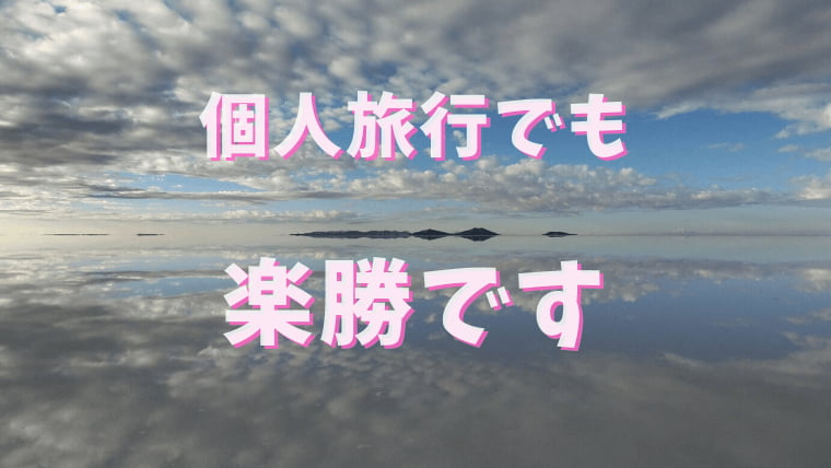 ウユニ塩湖の行き方