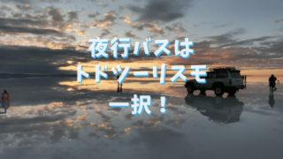ウユニ塩湖トドツーリスモ