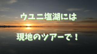 ウユニ塩湖ツアー