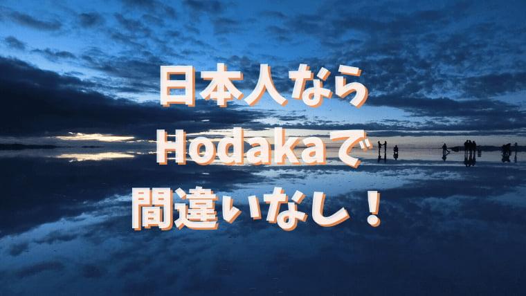 ウユニ塩湖Hodaka