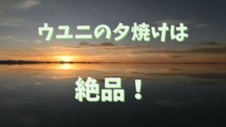 ウユニ塩湖夕焼け