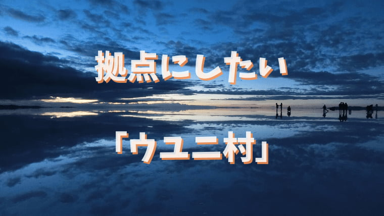 ウユニ塩湖のウユニ村