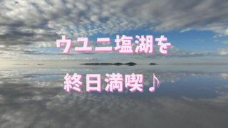 ウユニ塩湖Hodakaフルデイツアー