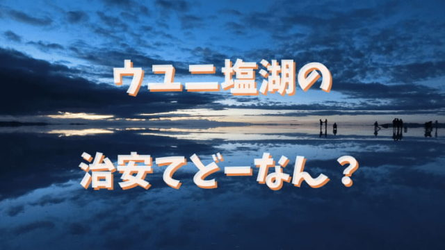 ウユニ塩湖の治安