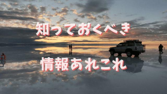 ウユニ塩湖情報